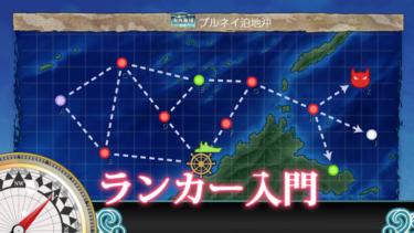 【ランカー入門】7-1戦果周回