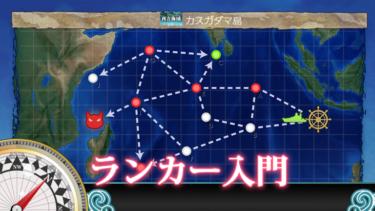 【ランカー入門】4-4戦果周回