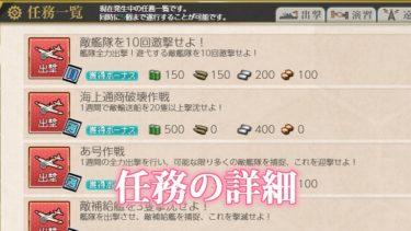 【艦これ入門】任務の詳細