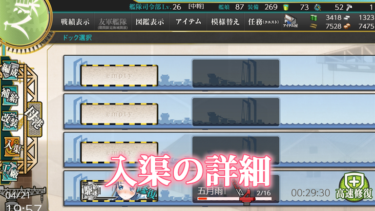 【艦これ入門】入渠の詳細