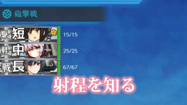 【艦これ入門】射程を知る