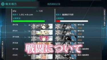 【艦これ入門】戦闘について(2)