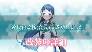 【艦これ入門】改装の詳細