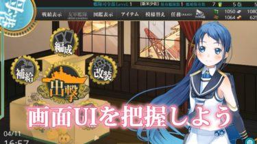 【艦これ入門】画面UIを把握しよう(1)