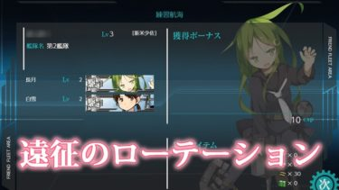 【艦これ入門】遠征のローテーション
