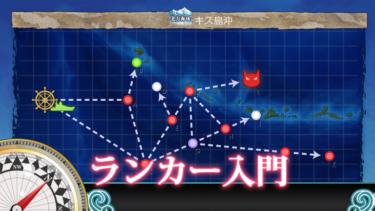 【ランカー入門】3-2戦果周回