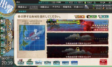 【イベント】梅雨&夏イベ攻略 E1甲 輸送&戦力