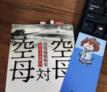 【史実】梅雨イベ~夏イベ予習
