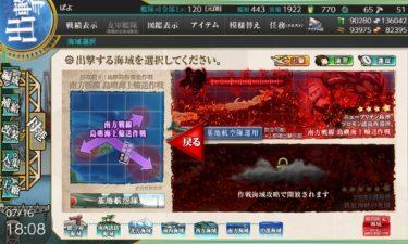 【イベント】梅雨&夏イベ攻略 E5甲 ギミック&第一戦力ゲージ