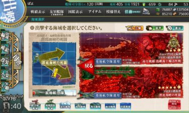 【イベント】梅雨&夏イベ攻略 E6甲 第一ゲージ&ギミック
