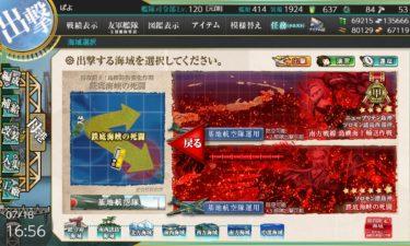 【イベント】梅雨&夏イベ攻略 E6甲 第二ゲージ&装甲破砕ギミック