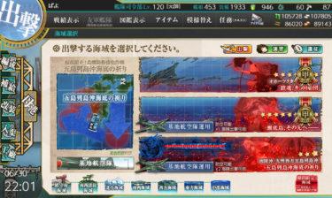 【イベント】梅雨&夏イベ攻略 E3甲 ギミック&戦力