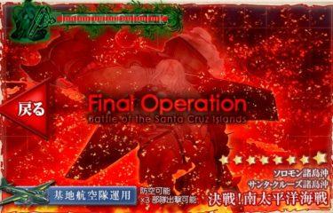 【イベント】梅雨&夏イベ攻略 E7甲 第一ゲージ&第二ゲージボスマス出現ギミック