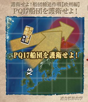 【2020秋イベ】E3甲 ギミック&戦力ゲージ