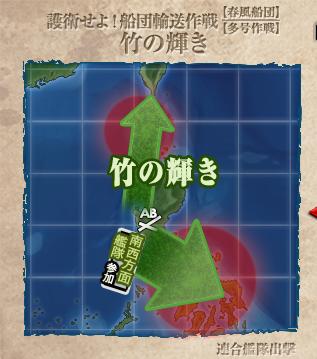 【2020冬イベ】E4甲 輸送ゲージ1/ボスマス出現ギミック