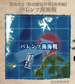 【2020秋イベ】E2甲 輸送ゲージ/ギミック