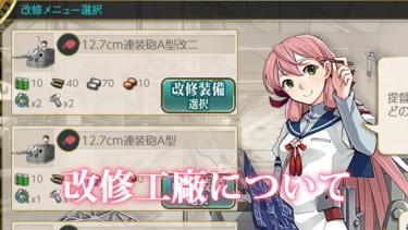 【艦これ入門】改修工廠について