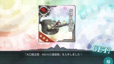 【プレイ日記】46cm砲が無限に必要